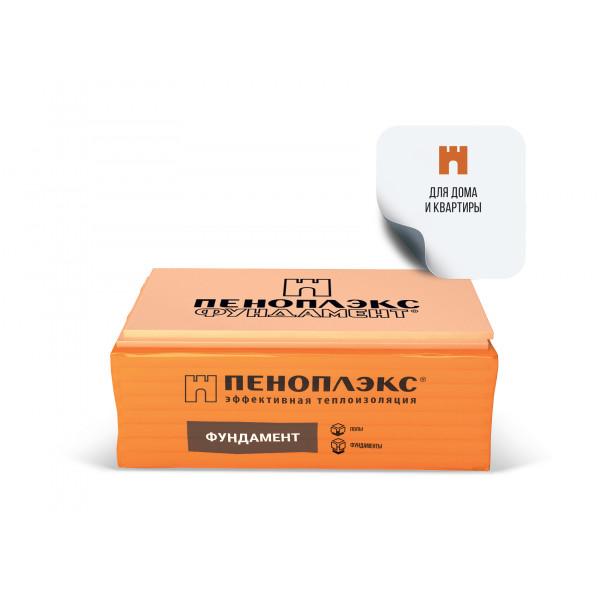 Экструзионный пенополистирол ПЕНОПЛЭКС ФУНДАМЕНТ® 50х585х1185 мм  Т-15