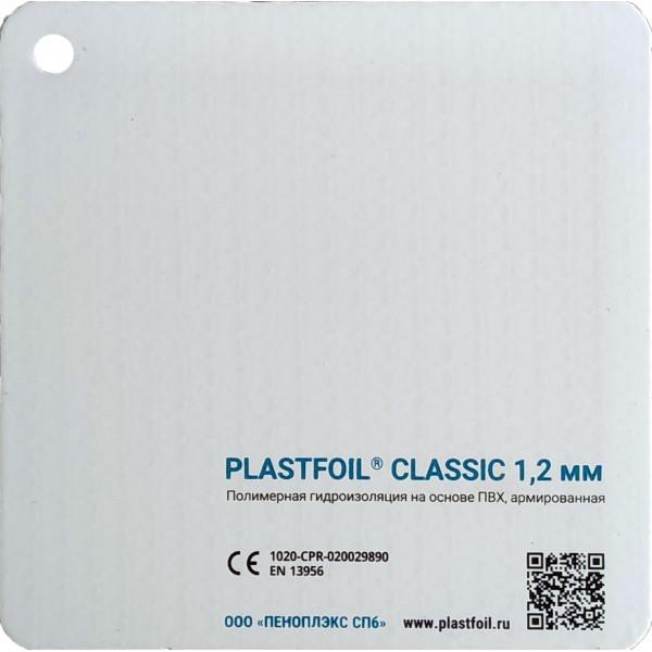 ПВХ мембрана Plastfoil Classic 1,2 мм (2100x25000)