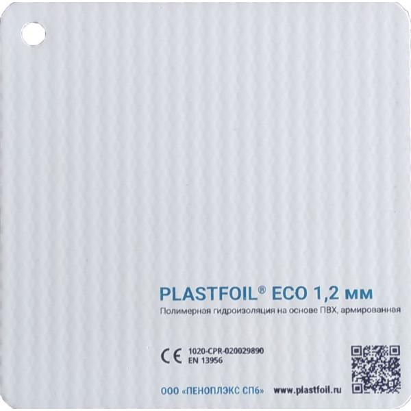 ПВХ мембрана Plastfoil Eco 1,2 мм (2100x25000)