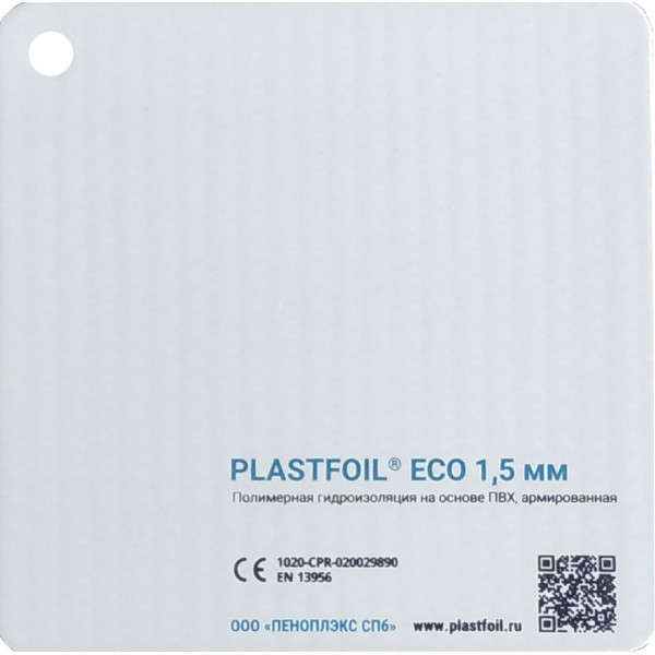 ПВХ мембрана Plastfoil Eco 1,5 мм (2100x20000)
