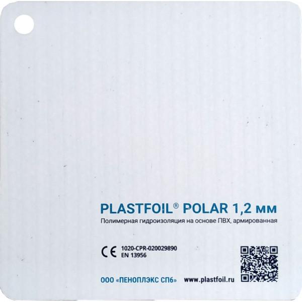 ПВХ мембрана Plastfoil Polar 1,2 мм (2100x25000)