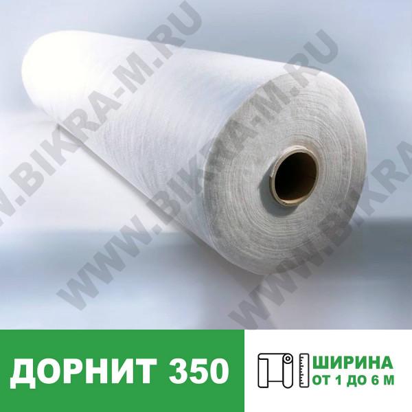 Геотекстиль Дорнит 350