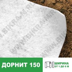 Геотекстиль Дорнит 150